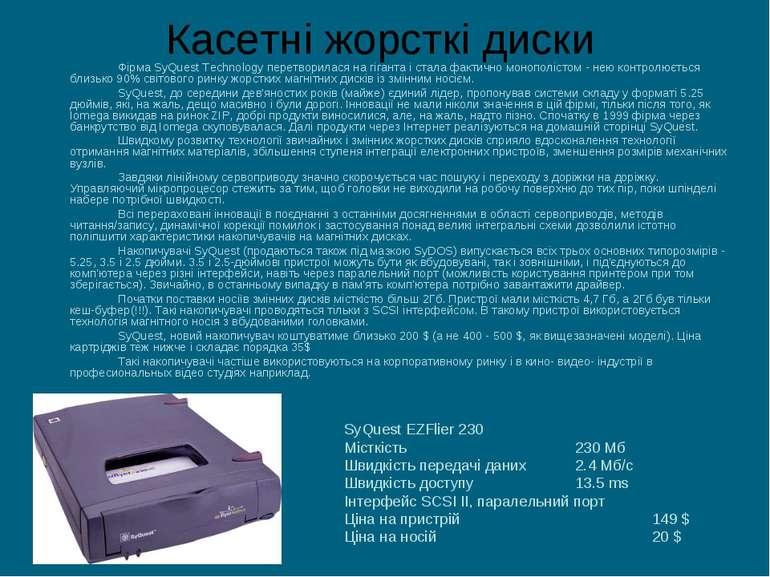 Касетні жорсткі диски Фірма SyQuest Technology перетворилася на гіганта і ста...