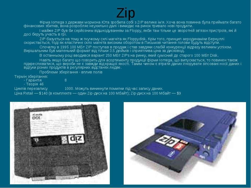 Zip Фірма Iomega з держави мормона Юта зробила собі з ZIP велике ім'я. Хоча в...