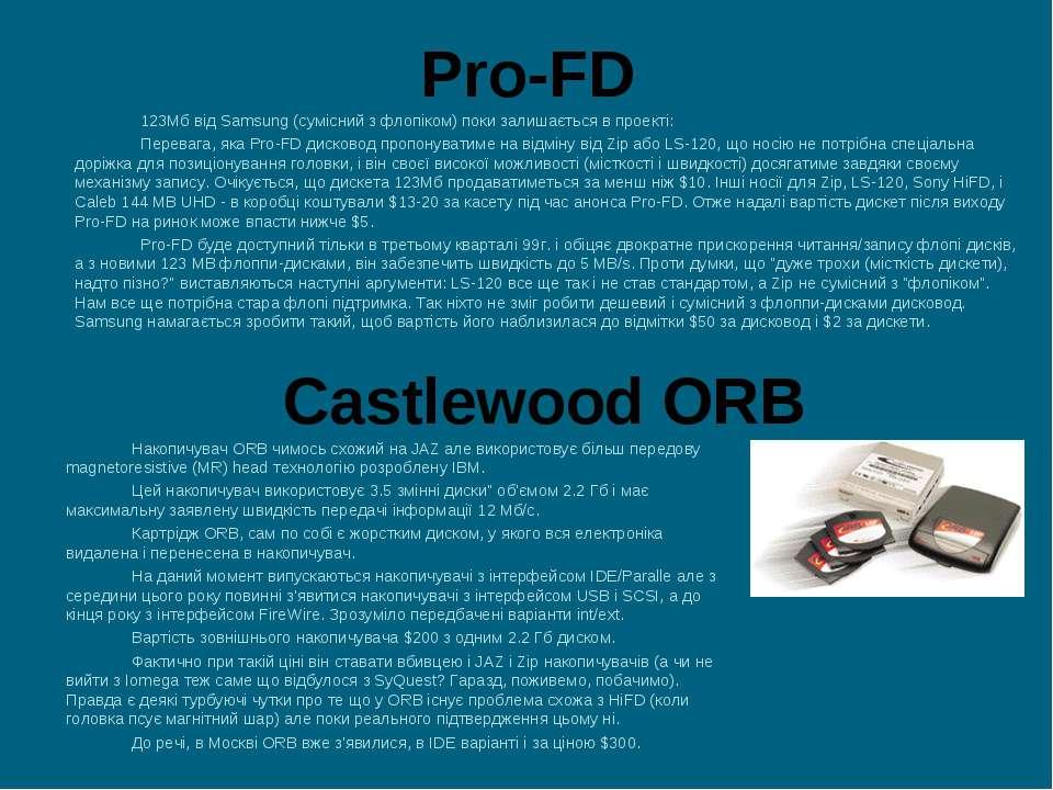 Pro-FD 123Мб від Samsung (сумісний з флопіком) поки залишається в проекті: Пе...