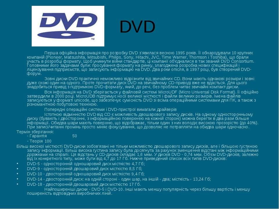 DVD Перша офіційна інформація про розробку DVD з'явилася весною 1995 років. Ї...