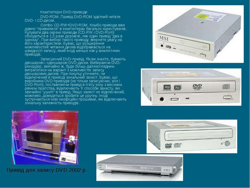 Комп'ютерні DVD-приводи DVD-ROM. Привід DVD-ROM здатний читати DVD- і CD-диск...
