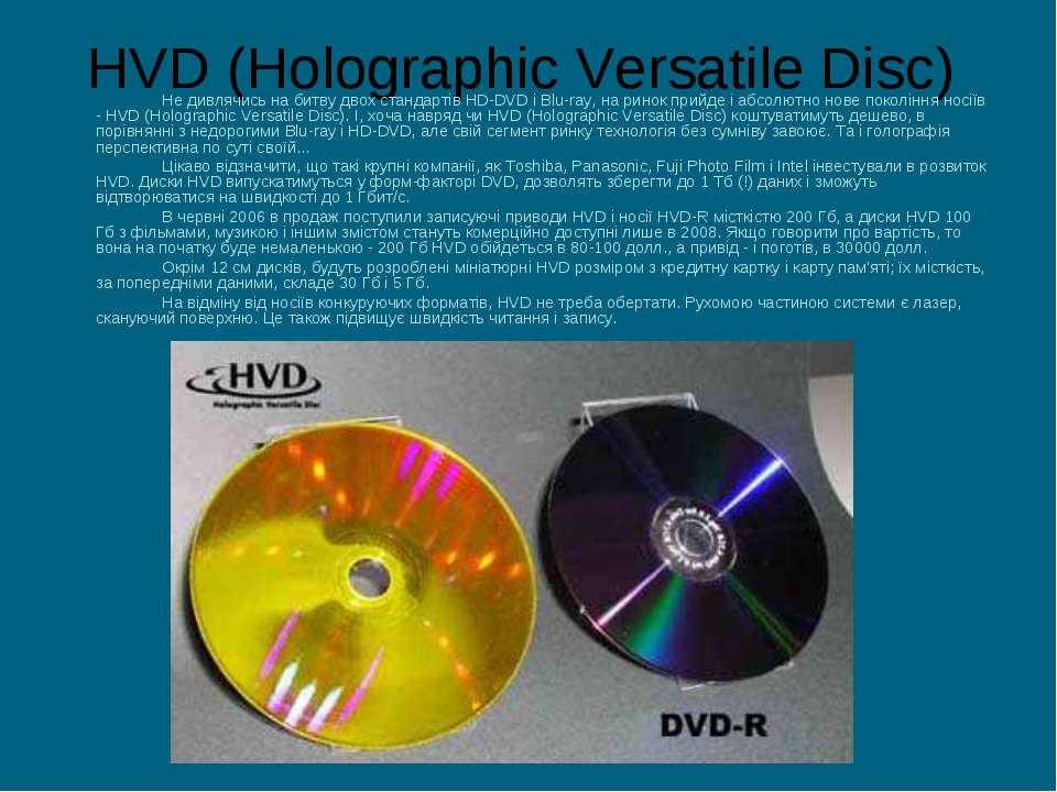 HVD (Holographic Versatile Disc) Не дивлячись на битву двох стандартів HD-DVD...