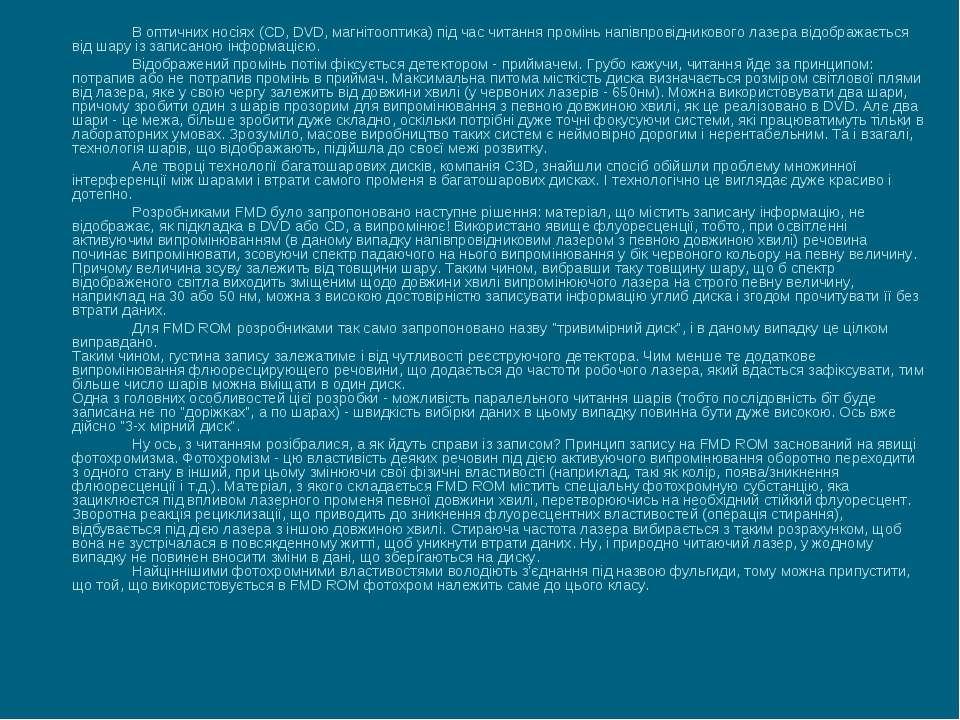 В оптичних носіях (CD, DVD, магнітооптика) під час читання промінь напівпрові...