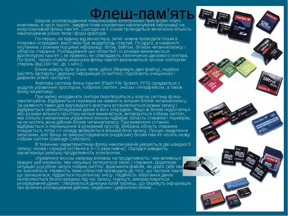 Флеш-пам'ять Широке розповсюдження «кишенькових електронних пристроїв» стало ...