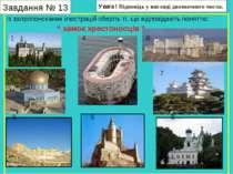 Завдання № 13 Із запропонованих ілюстрацій оберіть ті, що відповідають понятт...