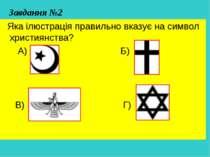 Завдання №2 Яка ілюстрація правильно вказує на символ християнства? А) Б) В) Г)