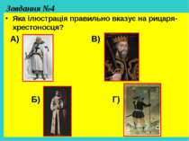 Завдання №4 Яка ілюстрація правильно вказує на рицаря-хрестоносця? А) В) Б) Г)