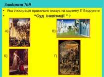 """Завдання №9 Яка ілюстрація правильно вказує на картину П.Берругете """"Суд інкві..."""