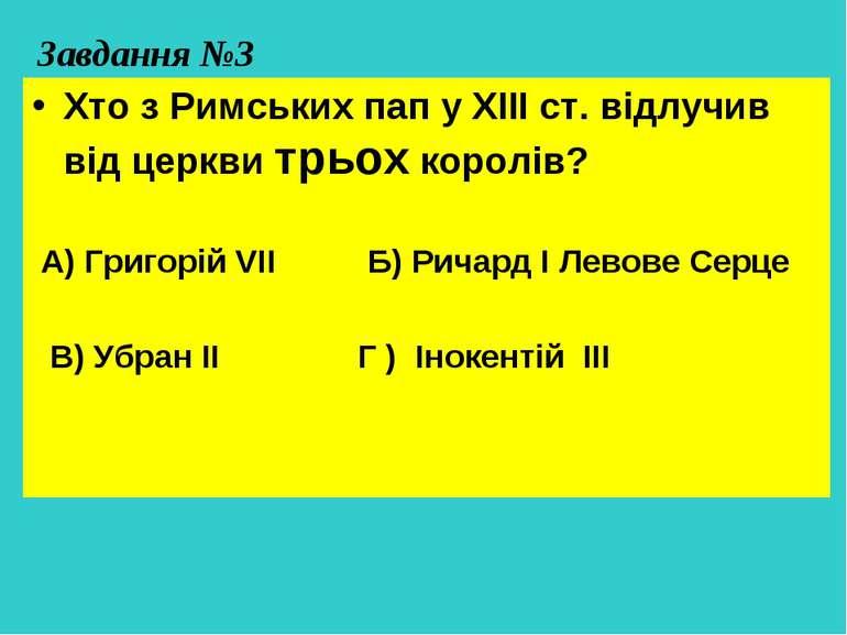 Завдання №3 Хто з Римських пап у ХІІІ ст. відлучив від церкви трьох королів? ...