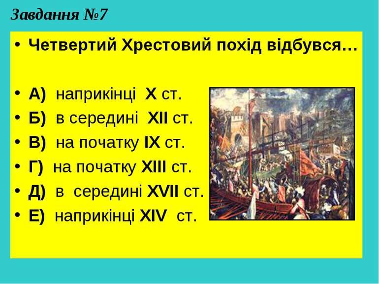 Завдання №7 Четвертий Хрестовий похід відбувся… А) наприкінці Х ст. Б) в сере...
