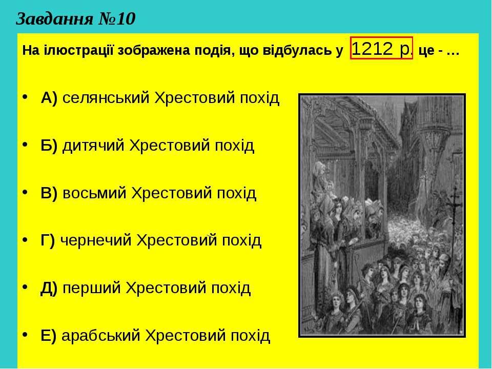 Завдання №10 На ілюстрації зображена подія, що відбулась у 1212 р. це - … А) ...