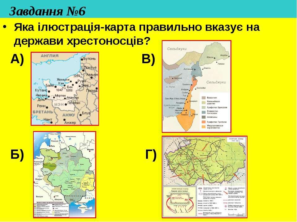 Завдання №6 Яка ілюстрація-карта правильно вказує на держави хрестоносців? А)...