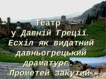 Театр у Давній Греції. Есхіл як видатний давньогрецький драматург. «Прометей ...
