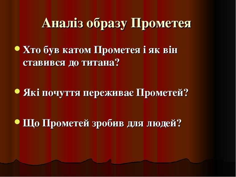 Аналіз образу Прометея Хто був катом Прометея і як він ставився до титана? Як...