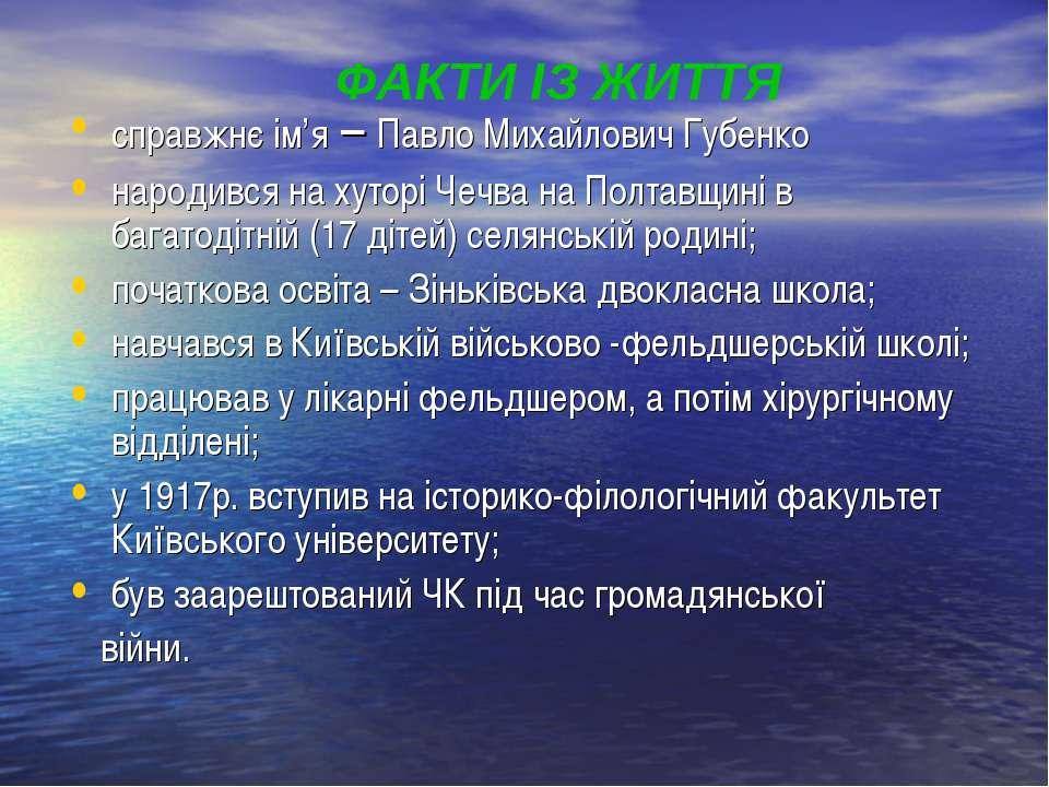 справжнє ім'я – Павло Михайлович Губенко народився на хуторі Чечва на Полтавщ...