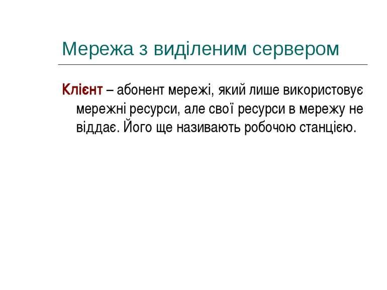 Мережа з виділеним сервером Клієнт – абонент мережі, який лише використовує м...