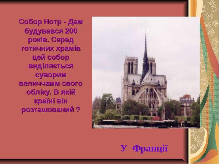 Собор Нотр - Дам будувався 200 років. Серед готичних храмів цей собор виділяє...