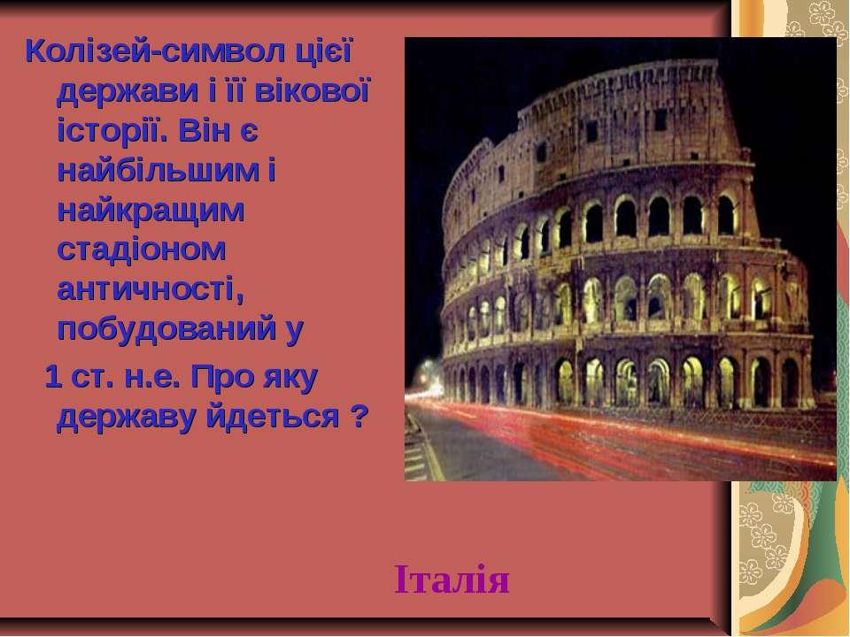 Колізей-символ цієї держави і її вікової історії. Він є найбільшим і найкращи...