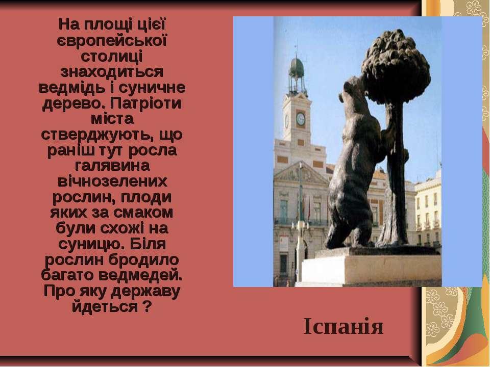 На площі цієї європейської столиці знаходиться ведмідь і суничне дерево. Патр...