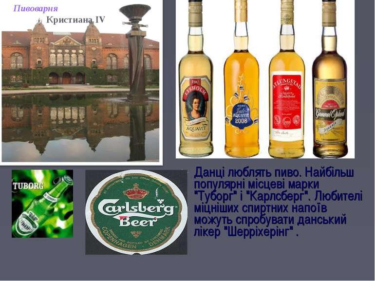 """Данці люблять пиво. Найбільш популярні місцеві марки """"Туборг"""" і """"Карлсберг"""". ..."""