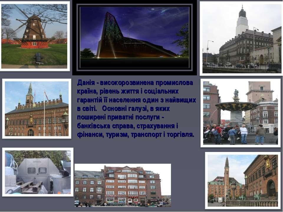 Данія - високорозвинена промислова країна, рівень життя і соціальних гарантій...