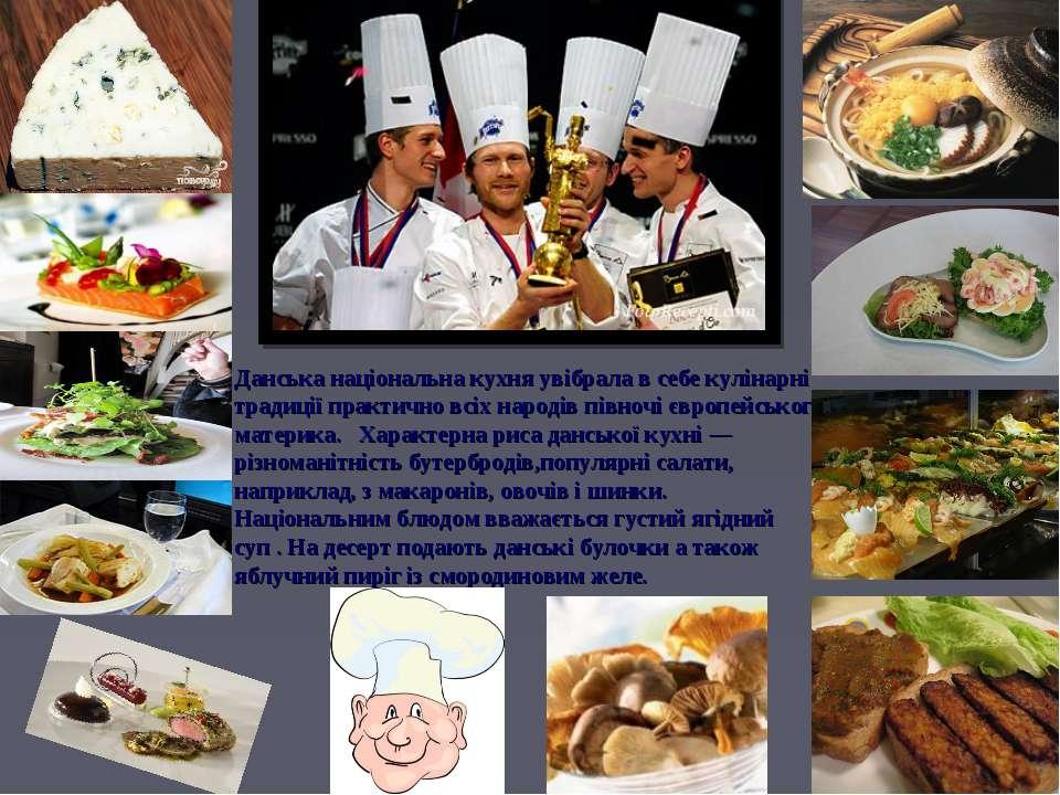 Данська національна кухня увібрала в себе кулінарні традиції практично всіх н...