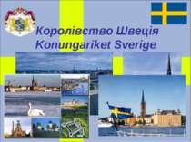 Королівство Швеція Konungariket Sverige