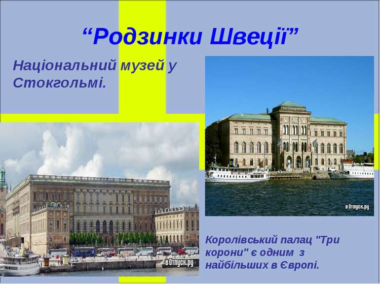 """""""Родзинки Швеції"""" Національний музей у Стокгольмі. Королівський палац """"Три ко..."""
