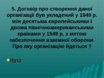 5. Договір про створення даної організації був укладений у 1949 р. між десять...