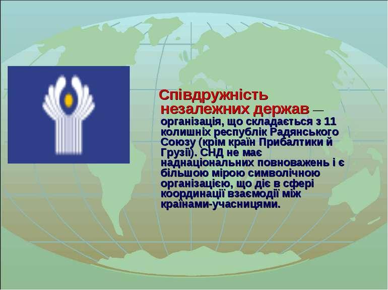 Співдружність незалежних держав— організація, що складається з 11 колишніх р...
