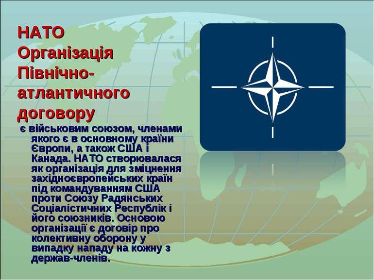 НАТО Організація Північно- атлантичного договору є військовим союзом, членами...