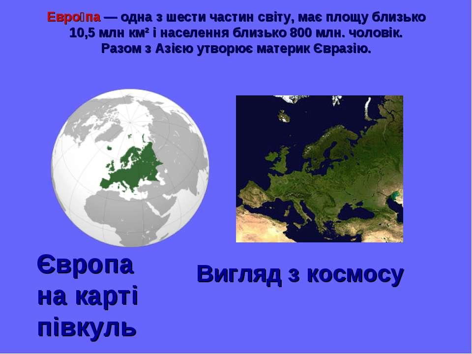 Евро па— одна з шести частин світу, має площу близько 10,5 млн км² і населен...