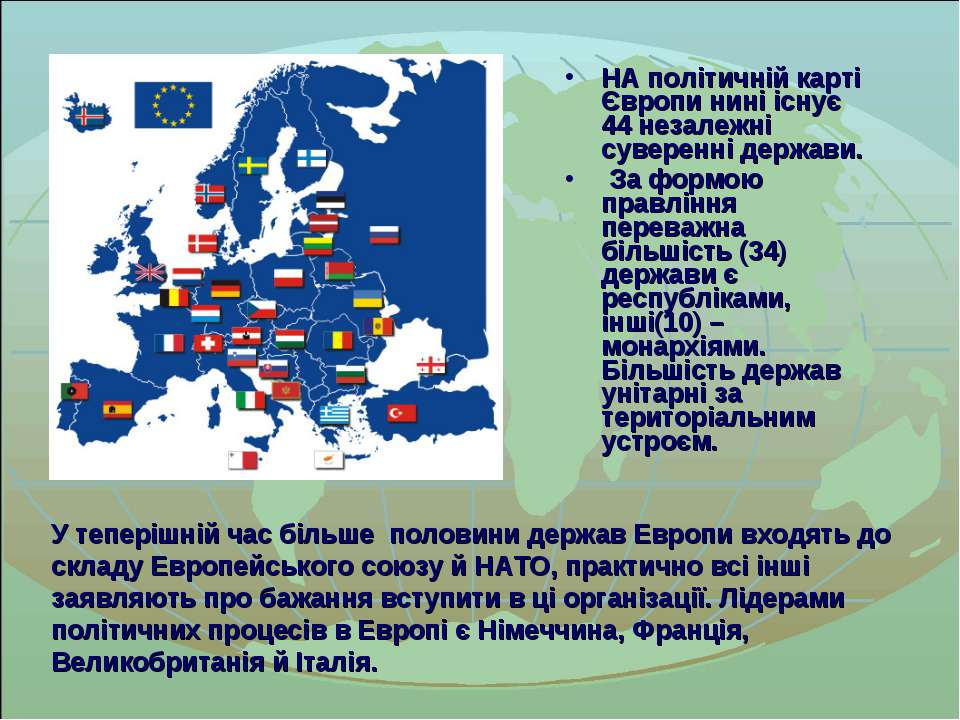 НА політичній карті Європи нині існує 44 незалежні суверенні держави. За форм...