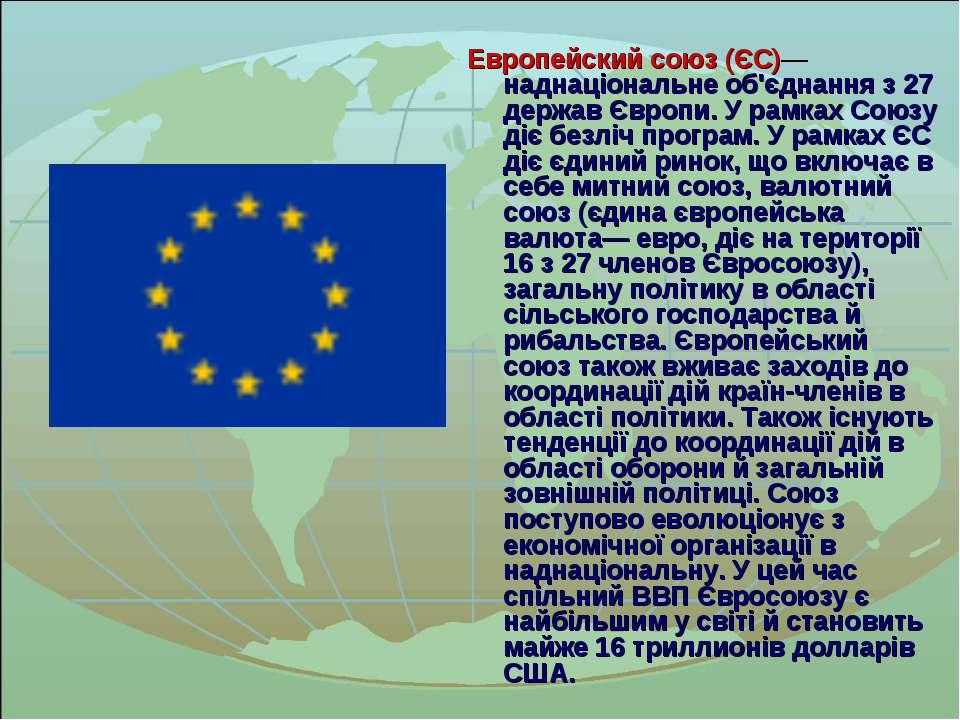 Европейский союз (ЄС)— наднаціональне об'єднання з 27 держав Європи. У рамках...