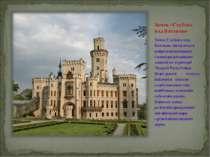 Замок «Глубока над Влтавою» ЗамокГлубоканад Влтавою вважається найроманти...