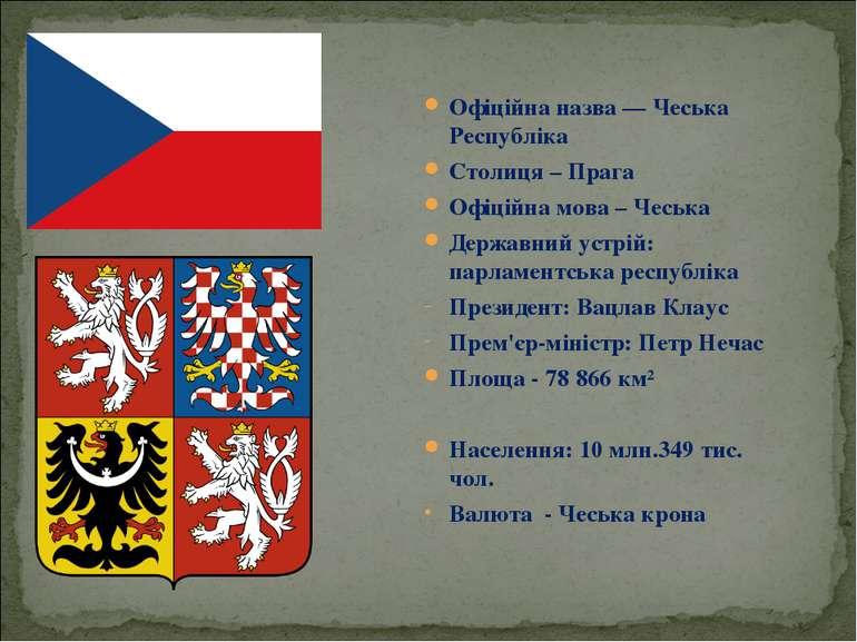 Офіційна назва—Чеська Республіка Столиця – Прага Офіційна мова – Чеська Дер...
