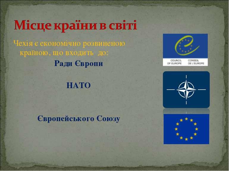 Чехія є економічно розвиненою країною, що входить до: Ради Європи НАТО Європе...