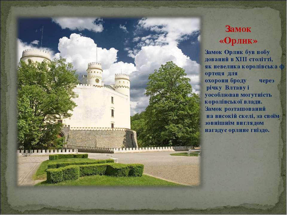 Замок «Орлик» ЗамокОрликбувпобу дованийвXIIIстолітті, якневеликакорол...
