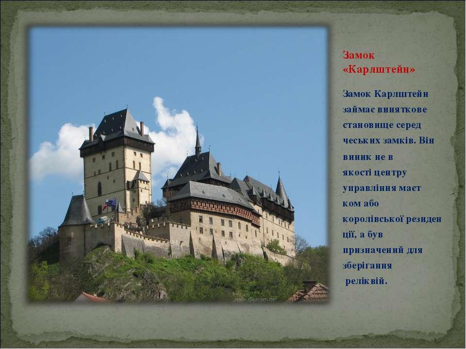 Замок «Карлштейн» ЗамокКарлштейн займаєвиняткове становищесеред чеських...