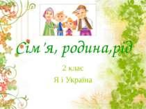 Сім'я, родина,рід 2 клас Я і Україна