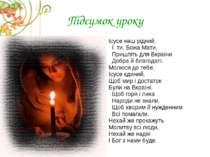 Підсумок уроку Ісусе наш рідний, І ти, Божа Мати, Пришліть для Вкраїни Добра ...