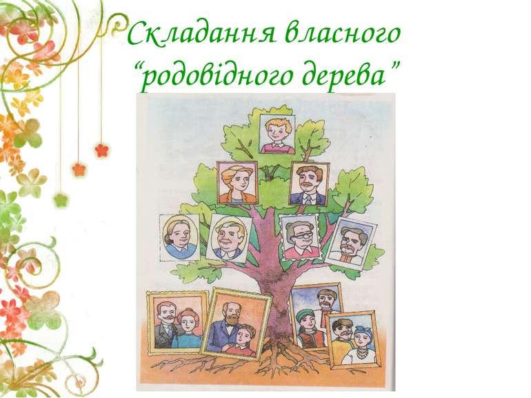 """Складання власного """"родовідного дерева"""""""