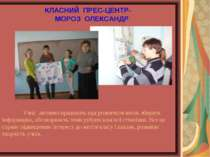 КЛАСНИЙ ПРЕС-ЦЕНТР- МОРОЗ ОЛЕКСАНДР Учні активно працюють над розвитком вмінь...