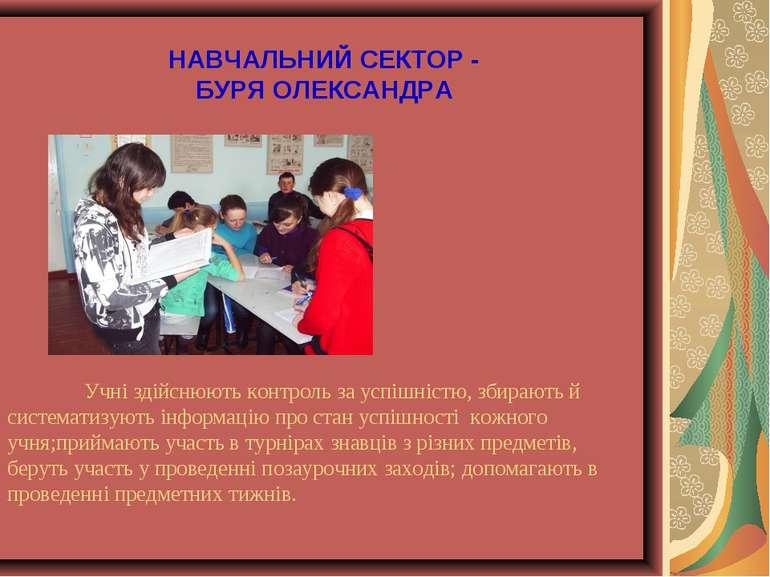 НАВЧАЛЬНИЙ СЕКТОР - БУРЯ ОЛЕКСАНДРА Учні здійснюють контроль за успішністю, з...