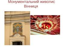 Монументальний живопис Вінниця