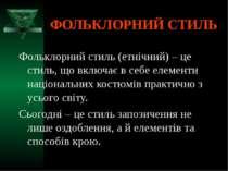 ФОЛЬКЛОРНИЙ СТИЛЬ Фольклорний стиль (етнічний) – це стиль, що включає в себе ...