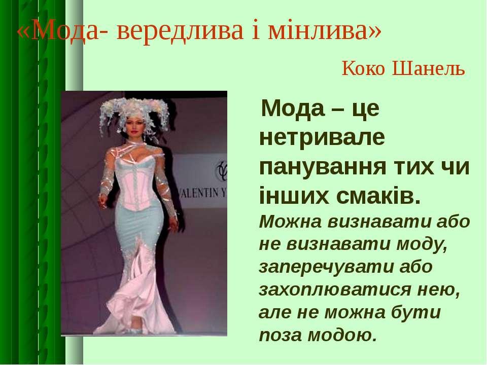 «Мода- вередлива і мінлива» Коко Шанель Мода – це нетривале панування тих чи ...