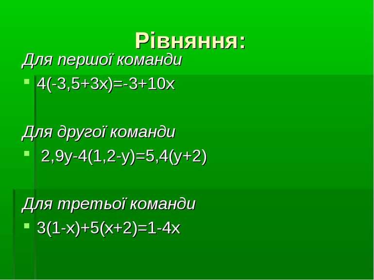 Рівняння: Для першої команди 4(-3,5+3х)=-3+10х Для другої команди 2,9у-4(1,2-...