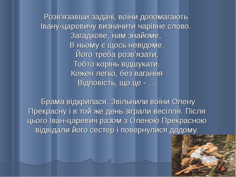 Розв'язавши задачі, воїни допомагають Івану-царевичу визначити чарівне слово....