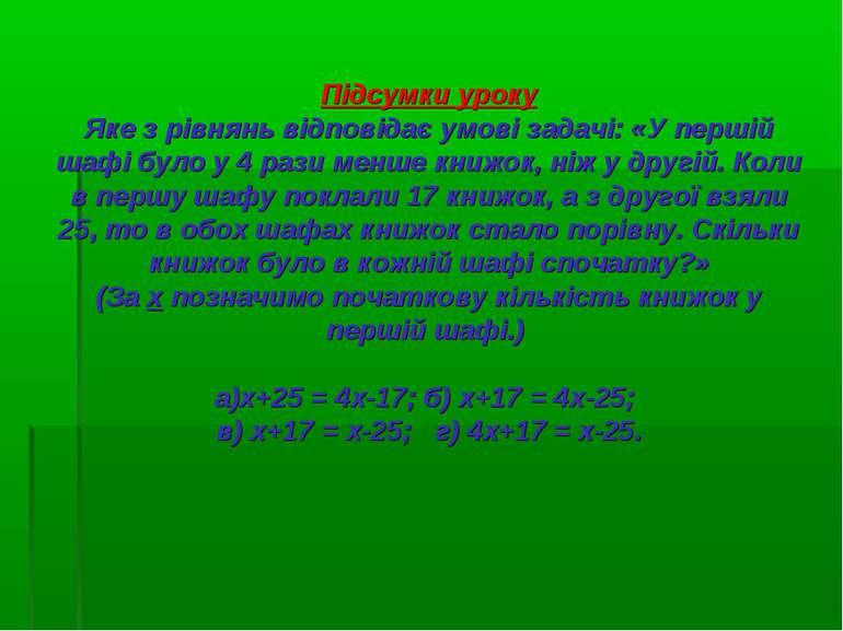 Підсумки уроку Яке з рівнянь відповідає умові задачі: «У першій шафі було у 4...